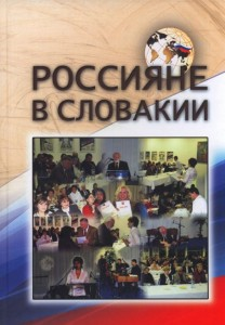 kniga-russkie-v-sk