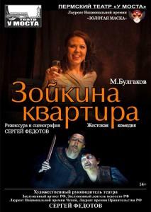 poster_zojkina-kvartira