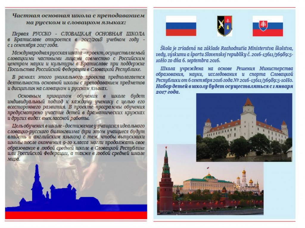 rusko-slovenska-zsru