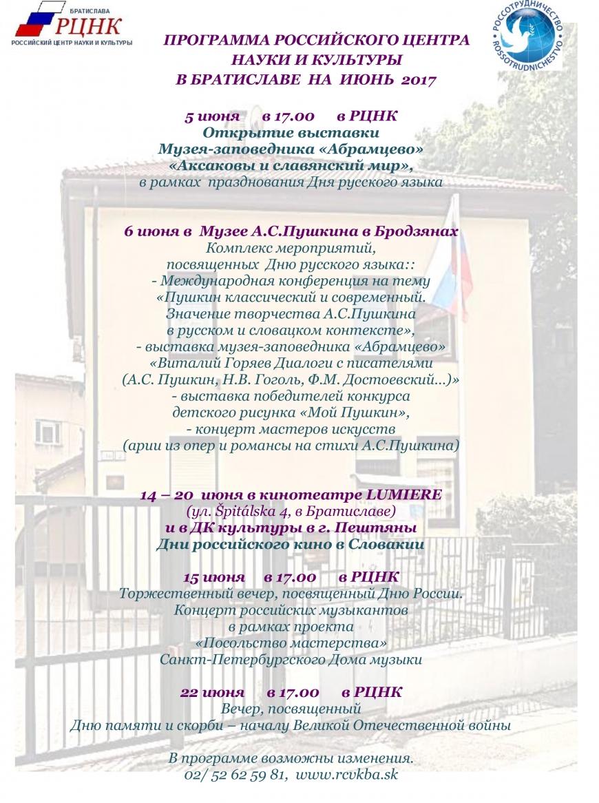 program-rus-jun