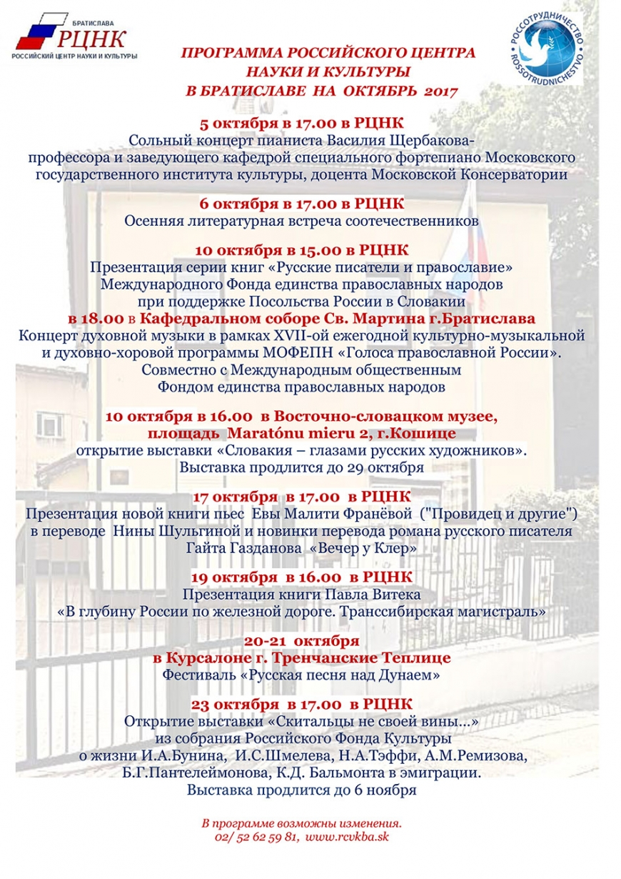 program-rus-okt17