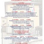 program-rus-sep17