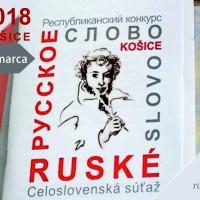 Sú ohlásene termíny jednotlivých kôl celoslovenskej súťaže Ruské slovo-2018