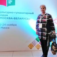 Международный форум русистов в Минске