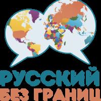 Русский без границ