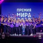 premija-mira-1