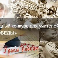 Международный конкурс «Уроки Победы», посвященный 75-й годовщине Победы в Великой Отечественной войне