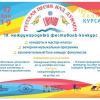 Гала — концерт  IX. Международного фестиваля «Русская песня над Дунаем»