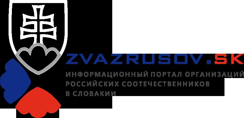 Союз  русских  в  Словакии - zvazrusov.sk