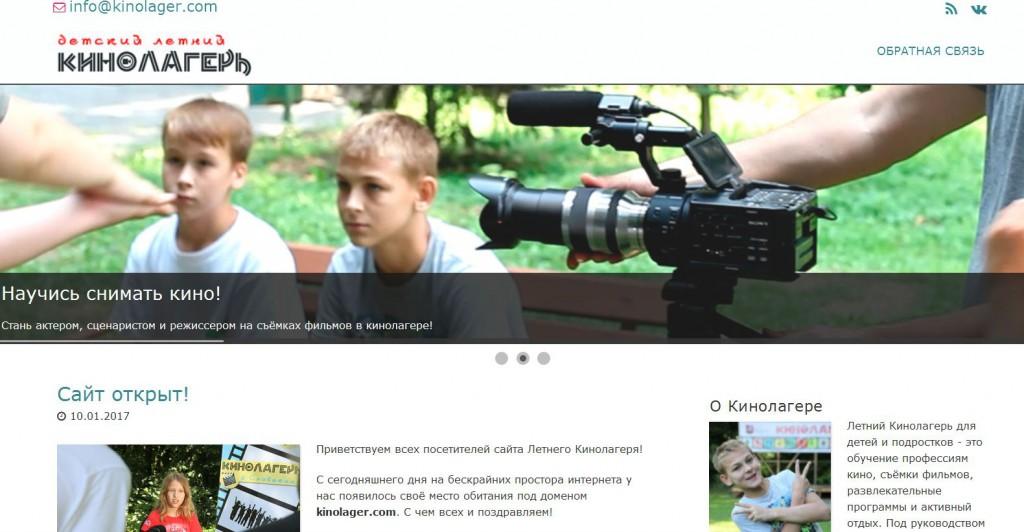 site-kinotabor