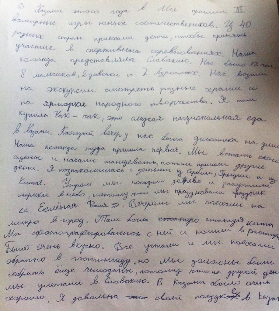 pisma-kazan2