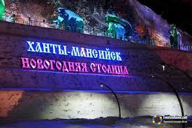 chanty-mansijsk