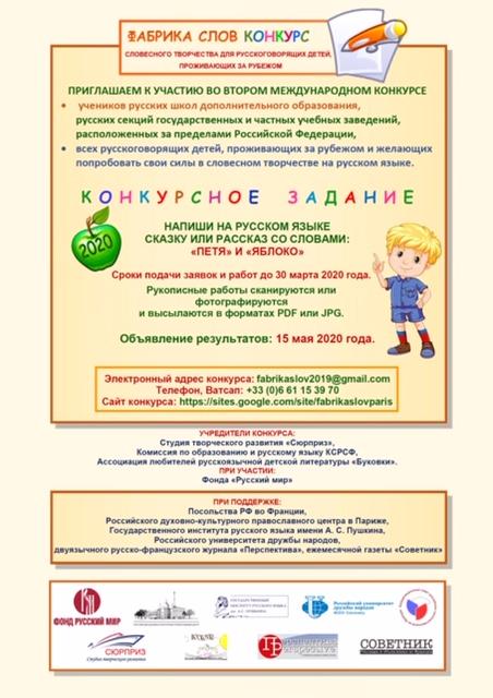 affiche_fabrika_slov_2020