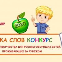 """""""Druhá Medzinárodná súťaž verbálnej kreativity pre deti žijúce v zahraničí"""""""