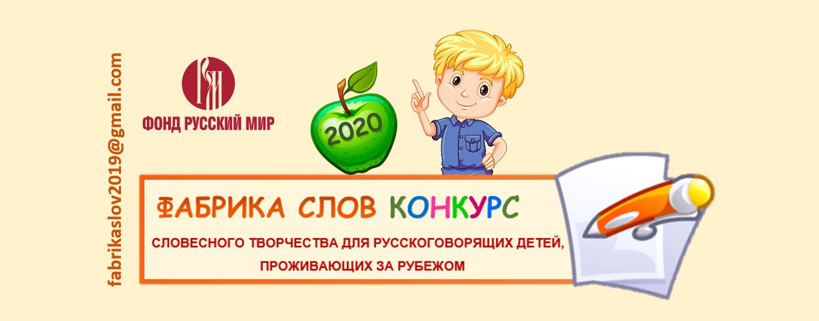 zastavka_fabrika_slov_2020