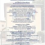 program-rcvk-032020