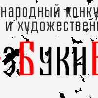 Международный конкурс художественной презентации и перевода «АзБукиВеди»