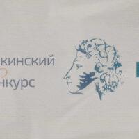 XXI Medzinárodná Puškinova súťaž pre učiteľov ruského jazyka.