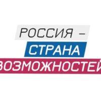 В РОССИИ СТАРТОВАЛ НОВЫЙ СЕЗОН КОНКУРСА «БОЛЬШАЯ ПЕРЕМЕНА»